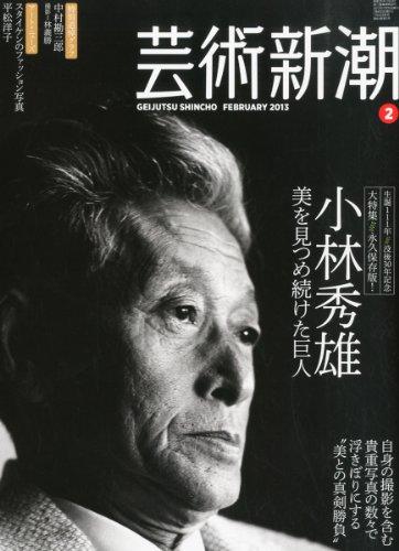 芸術新潮 2013年 02月号 [雑誌]の詳細を見る