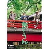 あ・うん[東宝DVD名作セレクション]