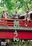 あ・うん[DVD]
