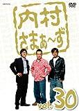 内村さまぁ~ず vol.30[DVD]