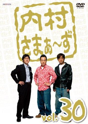 内村さまぁ〜ず Vol.30 [DVD]