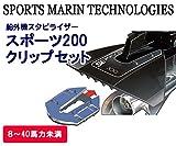 船外機スタビライザー ~40馬力 スポーツ200&クリップセット