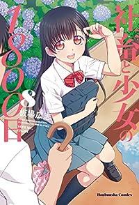 社畜と少女の1800日 8巻 (芳文社コミックス)