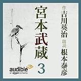 宮本武蔵 03: 火の巻