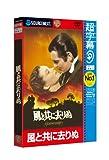 超字幕/風と共に去りぬ (キャンペーン版DVD)