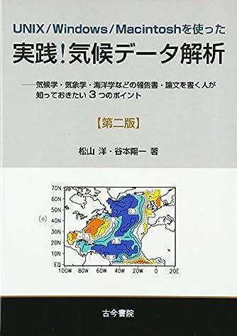 UNIX/Windows/Macintoshを使った実践 気候データ解析―気候学・気象学・海洋学などの報告書・論文を書く人が知っておきたい3つのポイント