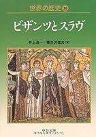 世界の歴史〈11〉ビザンツとスラヴ (中公文庫)