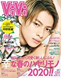 ViVi(ヴィヴィ) 2020年 03 月号 [雑誌]