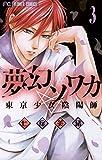 夢幻ソワカ(3) (フラワーコミックス)