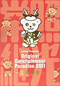 おれパラ Original Entertainment Paradise 2011~常・照・継・光~ [DVD]