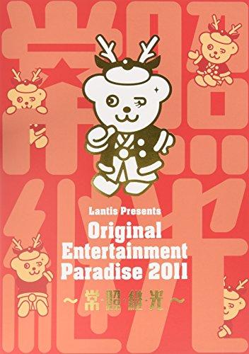 Original Entertainment Paradise-おれパラ- 2011〜常 照 継 光〜 LIVE DVD  DVD