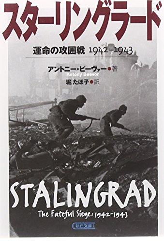 スターリングラード 運命の攻囲戦 1942-1943
