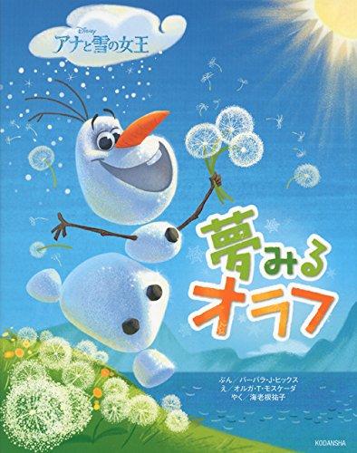 夢みるオラフ アナと雪の女王 (ディズニー物語絵本)