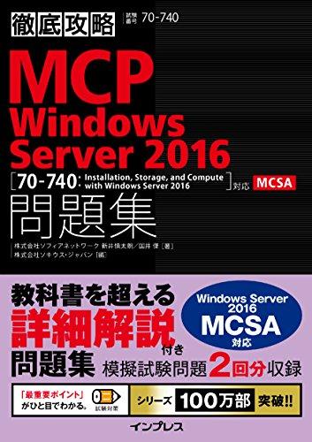徹底攻略MCP問題集 Windows Server 2016[70-740:Installation, Storage, and Compute with Windows Server 2016]対応 徹底攻略シリーズ
