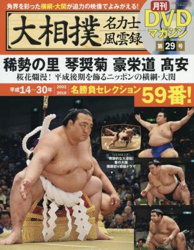 大相撲名力士風雲録 29―月刊DVDマガジン 稀勢の里 琴奨...