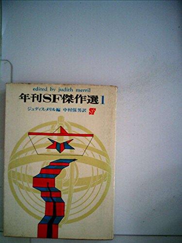 年刊SF傑作選〈第1〉 (1967年) (創元推理文庫)の詳細を見る
