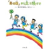 「あの日」から走り続けて 東日本大震災と私たち