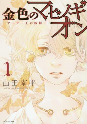 金色のマビノギオン ─アーサー王の妹姫─ 1