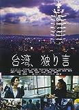 台湾、独り言 [DVD]