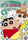 クレヨンしんちゃん TV版傑作選 第4期シリーズ 6 [DVD]