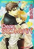 Dear.ジェントルパパ 2 (キャラコミックス)