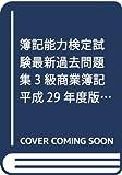 簿記能力検定試験最新過去問題集3級商業簿記 平成29年度版―第178回~第185回 (全経過去問題シリーズ)