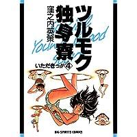 ツルモク独身寮(4) (ビッグコミックス)