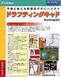 ドラフティングキャド 5.0 for Windows アカデミックパック