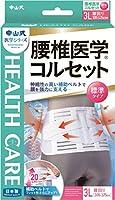 中山式産業 中山式腰椎医学コルセット(標準タイプ 3L(105-125CM)