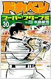 ドカベン スーパースターズ編 30 (少年チャンピオン・コミックス)
