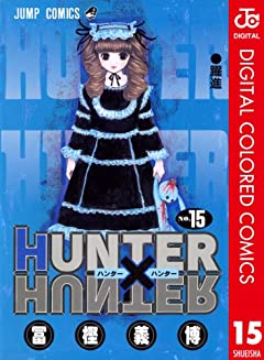 HUNTER×HUNTER カラー版 15 (ジャンプコミックスDIGITAL)