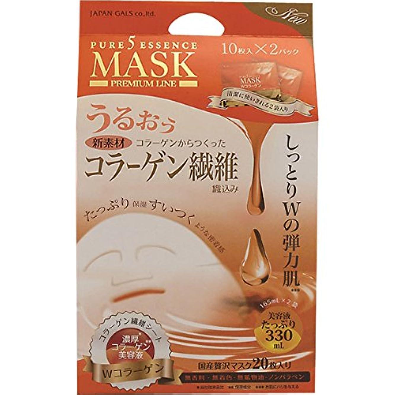 金銭的な悪意あごひげピュアファイブエッセンスマスク(WCO)Wコラーゲン