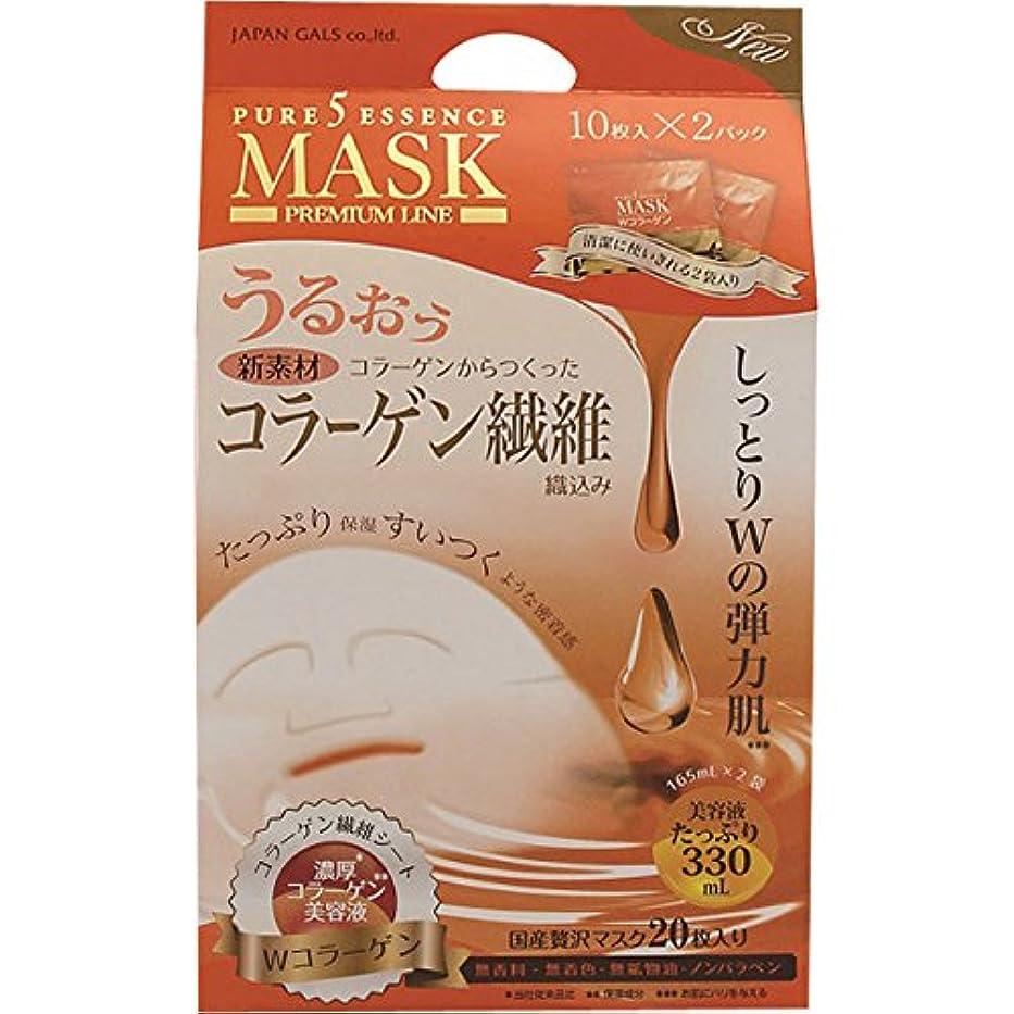 効率的カッターわざわざピュアファイブエッセンスマスク(WCO)Wコラーゲン