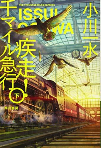 疾走!  千マイル急行 下 (ハヤカワ文庫JA)