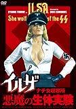 イルザ ナチ女収容所/悪魔の生体実験 [DVD]