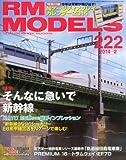 RM MODELS (アールエムモデルス) 2014年 02月号 Vol.222