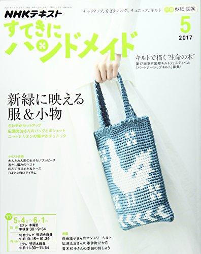 NHKすてきにハンドメイド 2017年5月号 [雑誌] (NHKテキスト)