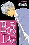 BOYSエステ(1) (デザートコミックス)