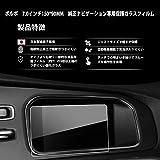 【LFOTPP 1年保証付き】 ボルボ V40 V40クロスカントリー (2013-2016)/ V60 V60クロスカントリー(2015-2016) / XC60 S60(2012-2016) 純正 7.0インチ 150*90mm ナビゲーション専用ガラスフィルム 高感度タッチ 気泡ゼロ 指紋防止 飛散防止