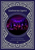 AVALON TOUR FINAL LIVE FILM in 日比谷野外大音楽堂[DVD]
