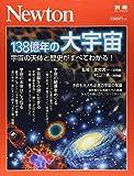 Newton別冊『138億年の大宇宙』 (ニュートン別冊)