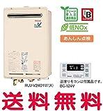 リンナイ ガス給湯器 24号 【RUJ-V2401W(A)】 【RUJV2401WA】 高温水供給式タイプ 屋外・壁掛・PS 浴室リモコン(付属品)【BC-124V】 都市ガス(12A・13A)
