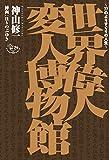世界偉人変人博物館 ~77のよりすぐりの人生~<世界偉人変人博物館> (ビームコミックス)