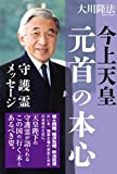 今上天皇・元首の本心 守護霊メッセージ 公開霊言シリーズ