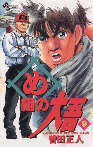 め組の大吾(9) (少年サンデーコミックス)