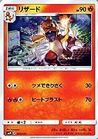 ポケモンカードゲーム SMH GXスタートデッキ リザード | ポケカ 炎 1進化