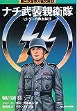 ナチ武装親衛隊―ヒトラーの鉄血師団 (第二次世界大戦文庫 (24))