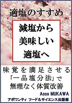 [アポワンティ フード&サイエンス出版部, Acco MUKAWA]の減塩から美味しい適塩へ: 味覚を満足させる「一品塩分法」で無理なく体質改善