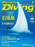 Marine Diving (マリンダイビング) 2018年 10月号 [雑誌]