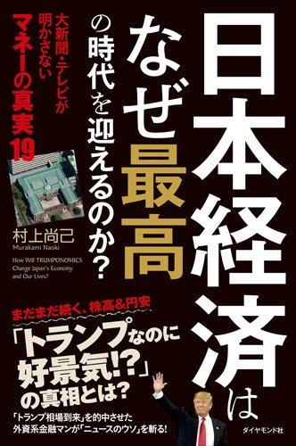 日本経済はなぜ最高の時代を迎えるのか? ― 大新聞・テレビが明かさない マネーの真実19の詳細を見る